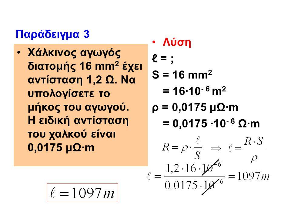 Παράδειγμα 3 Λύση. ℓ = ; S = 16 mm2. = 16·10- 6 m2. ρ = 0,0175 μΩ·m. = 0,0175 ·10- 6 Ω·m.