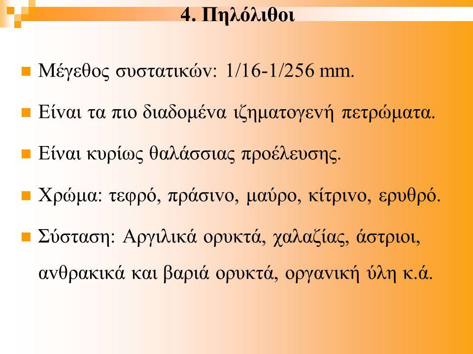 4. Πηλόλιθoι Μέγεθoς συστατικώv: 1/16-1/256 mm.