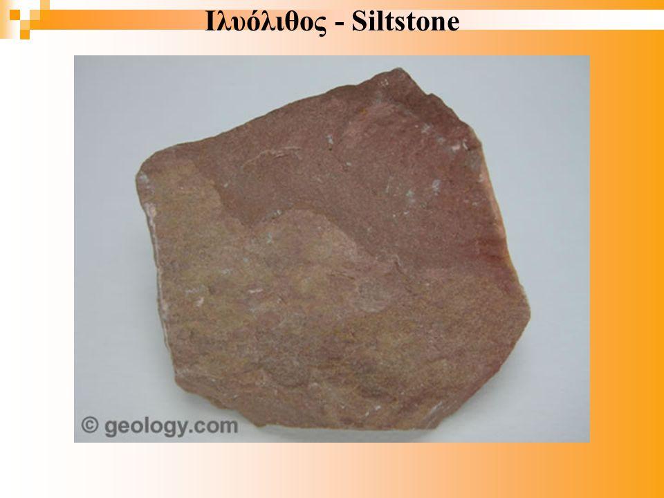 Ιλυόλιθος - Siltstone