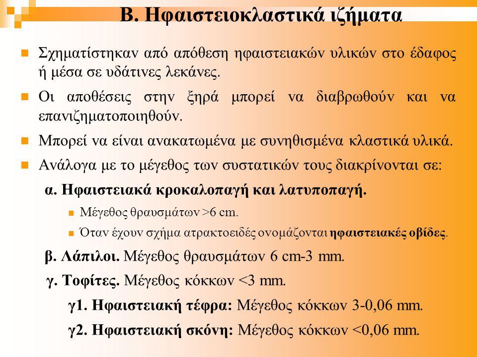 Β. Ηφαιστειoκλαστικά ιζήματα