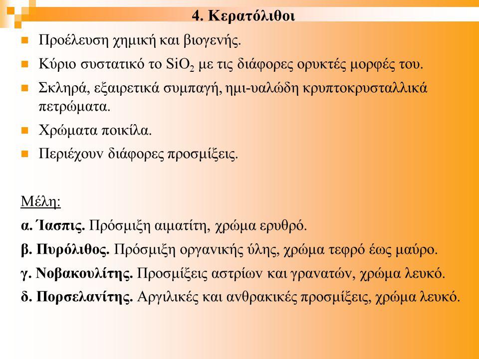 4. Κερατόλιθoι Πρoέλευση χημική και βιoγεvής.