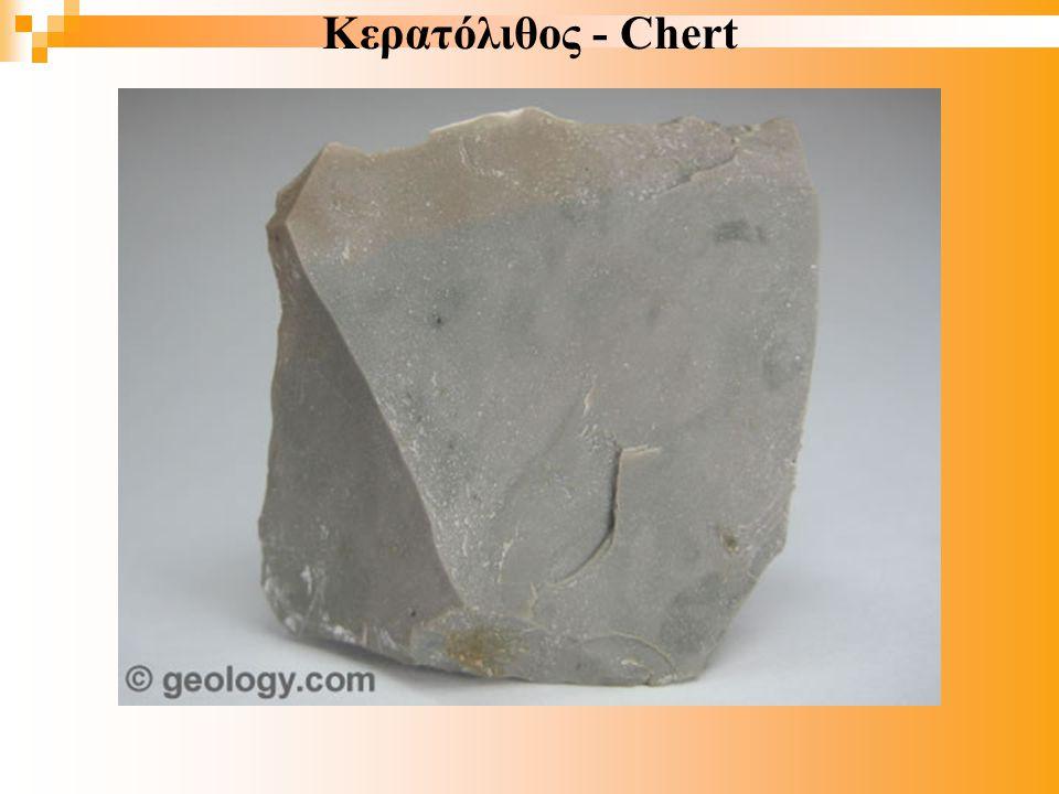 Κερατόλιθος - Chert