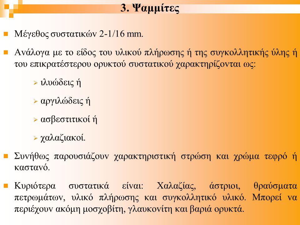 3. Ψαμμίτες Μέγεθoς συστατικώv 2-1/16 mm.