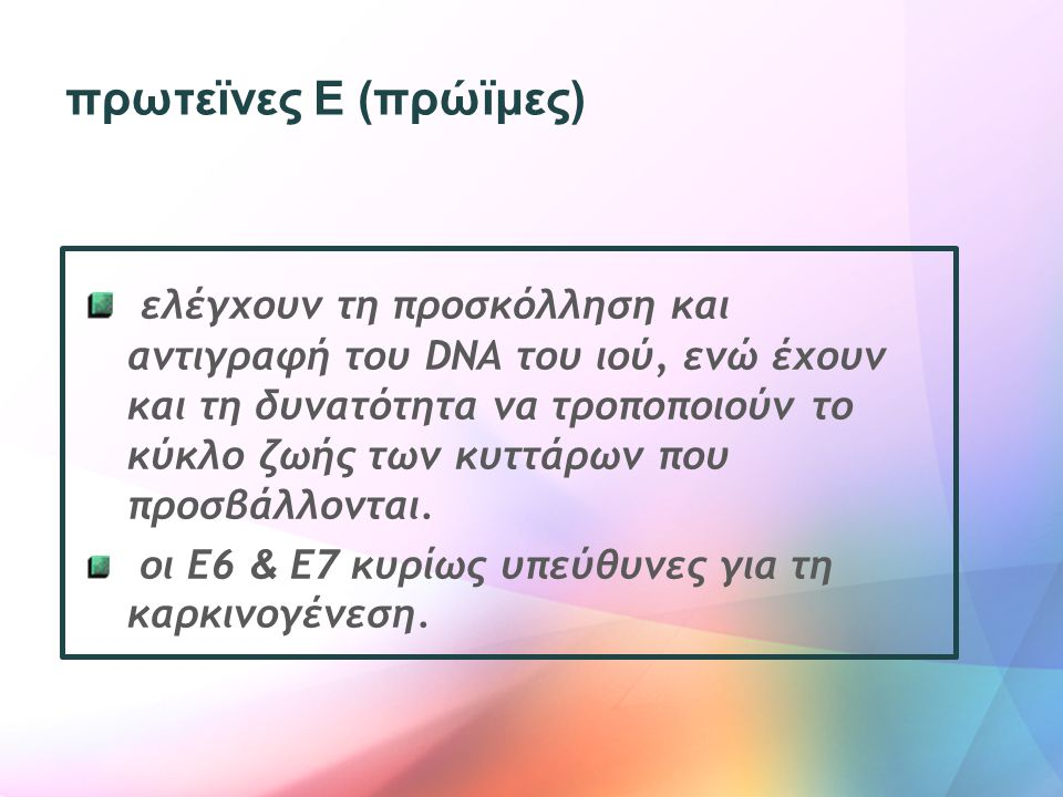 πρωτεϊνες E (πρώϊμες)