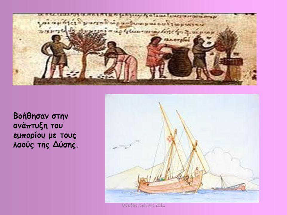 Βοήθησαν στην ανάπτυξη του εμπορίου με τους λαούς της Δύσης.