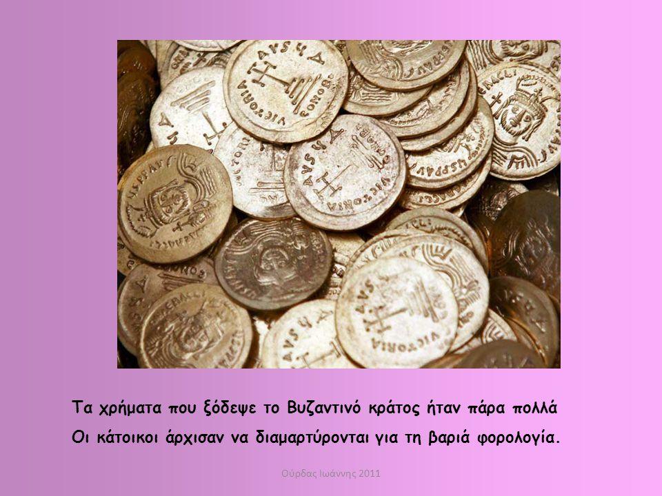 Τα χρήματα που ξόδεψε το Βυζαντινό κράτος ήταν πάρα πολλά