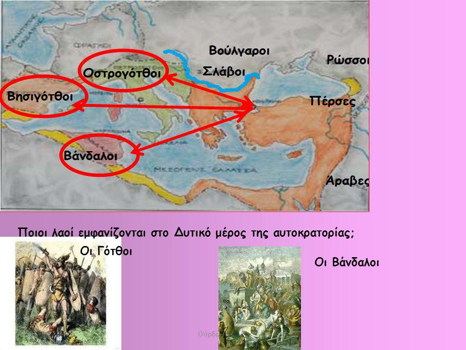 Ποιοι λαοί εμφανίζονται στο Δυτικό μέρος της αυτοκρατορίας;