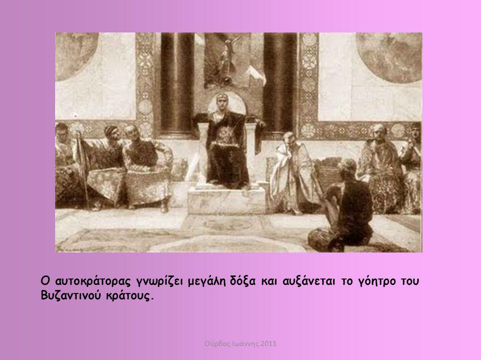 Ο αυτοκράτορας γνωρίζει μεγάλη δόξα και αυξάνεται το γόητρο του Βυζαντινού κράτους.