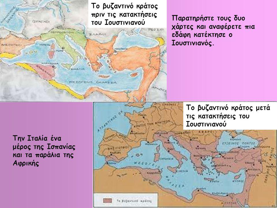 Το βυζαντινό κράτος πριν τις κατακτήσεις του Ιουστινιανού