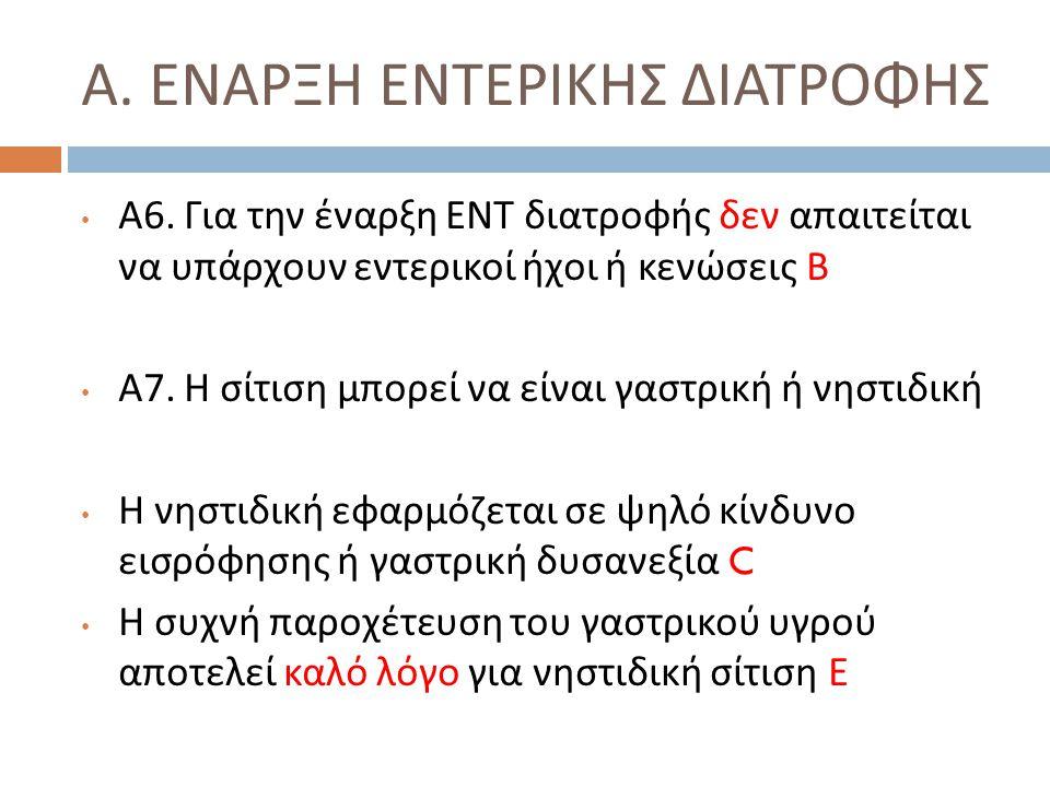 Α. ΕΝΑΡΞΗ ΕΝΤΕΡΙΚΗΣ ΔΙΑΤΡΟΦΗΣ