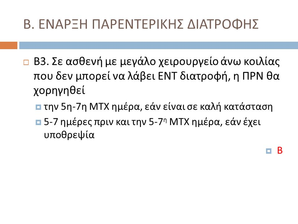 Β. ΕΝΑΡΞΗ ΠΑΡΕΝΤΕΡΙΚΗΣ ΔΙΑΤΡΟΦΗΣ