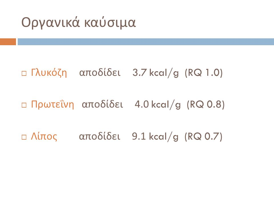 Οργανικά καύσιμα Γλυκόζη αποδίδει 3.7 kcal/g (RQ 1.0)