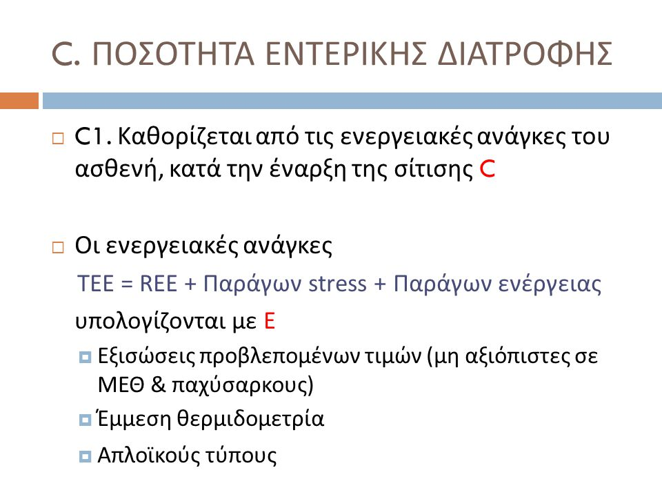 C. ΠΟΣΟΤΗΤΑ ΕΝΤΕΡΙΚΗΣ ΔΙΑΤΡΟΦΗΣ