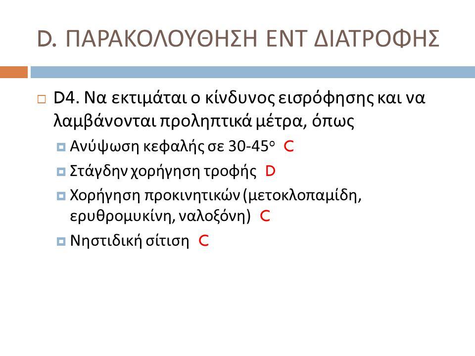 D. ΠΑΡΑΚΟΛΟΥΘΗΣΗ ΕΝΤ ΔΙΑΤΡΟΦΗΣ