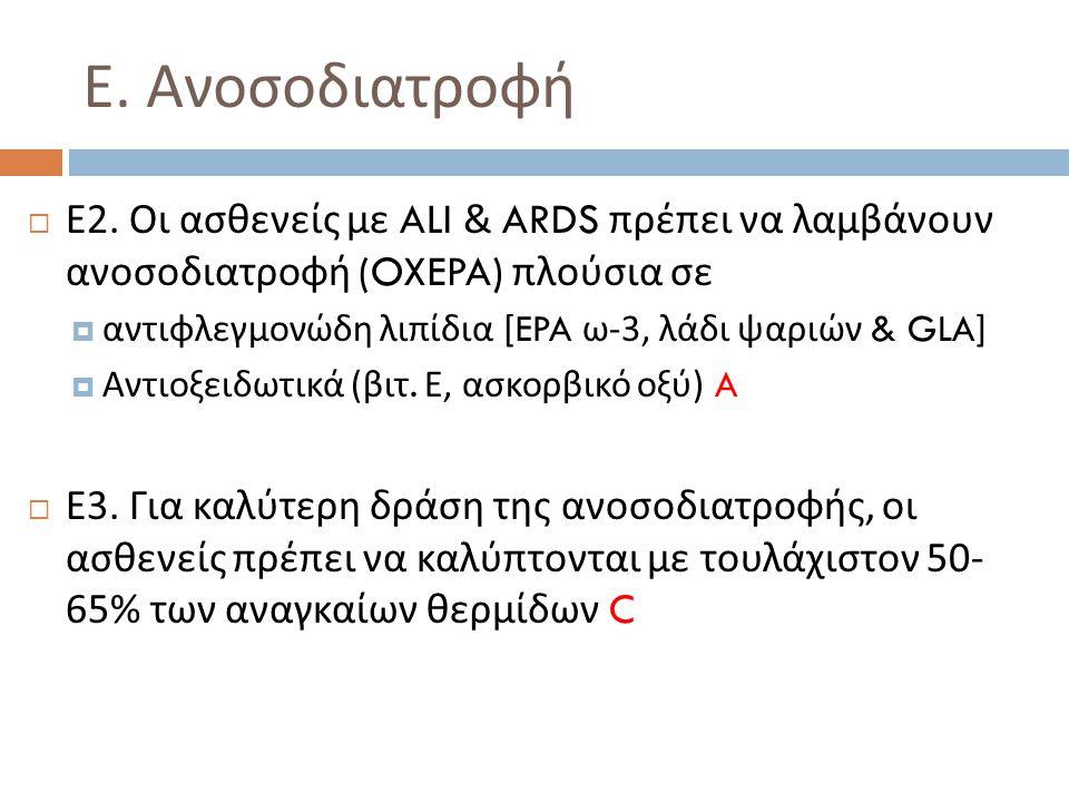 Ε. Ανοσοδιατροφή Ε2. Οι ασθενείς με ALI & ARDS πρέπει να λαμβάνουν ανοσοδιατροφή (OXEPA) πλούσια σε.