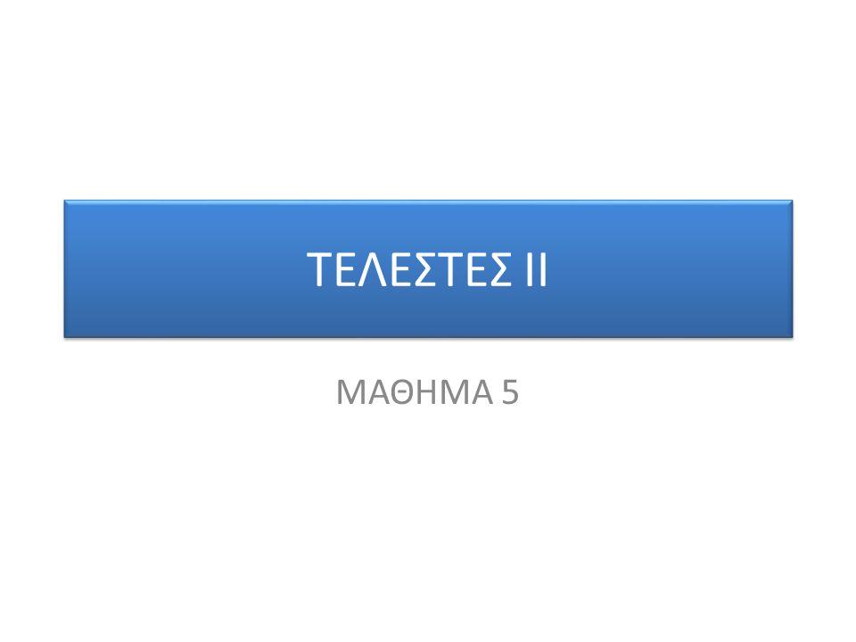 ΤΕΛΕΣΤΕΣ II ΜΑΘΗΜΑ 5