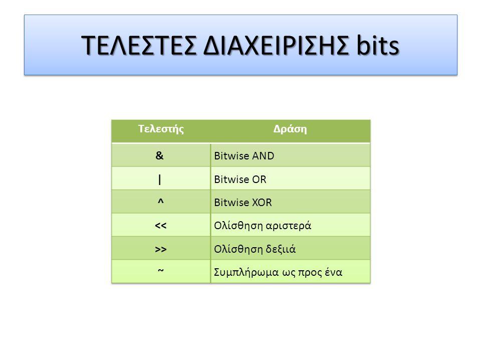 ΤΕΛΕΣΤΕΣ ΔΙΑΧΕΙΡΙΣΗΣ bits