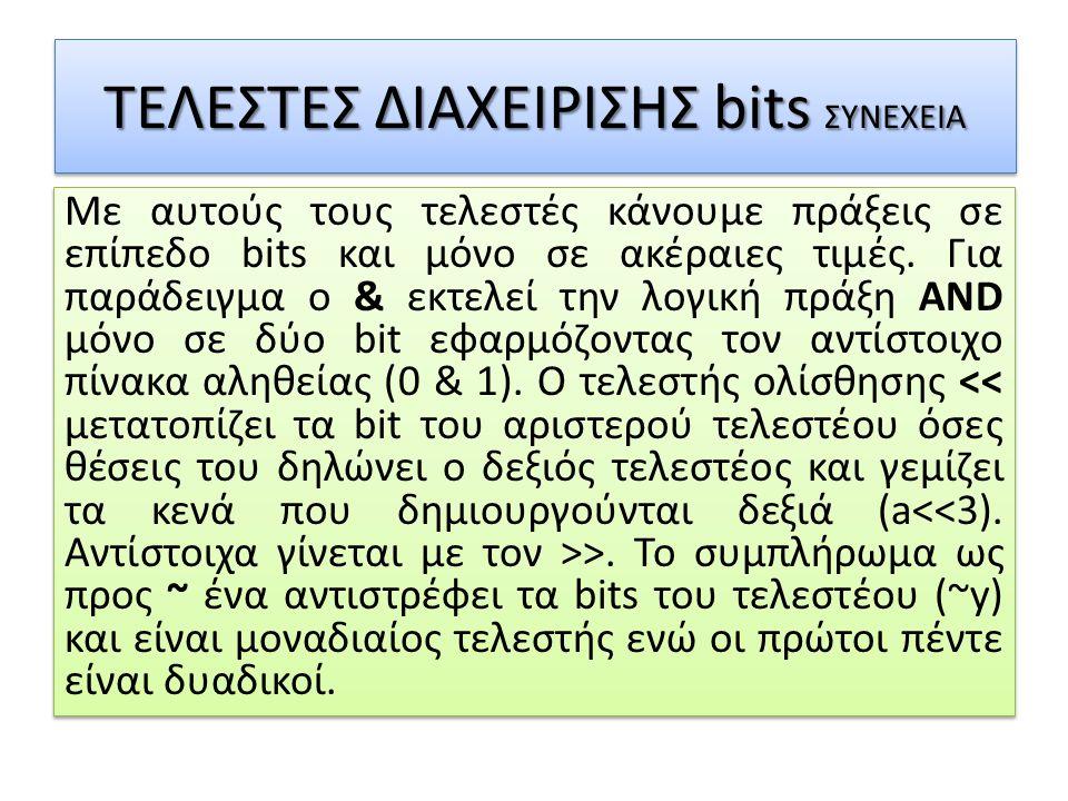 ΤΕΛΕΣΤΕΣ ΔΙΑΧΕΙΡΙΣΗΣ bits ΣΥΝΕΧΕΙΑ
