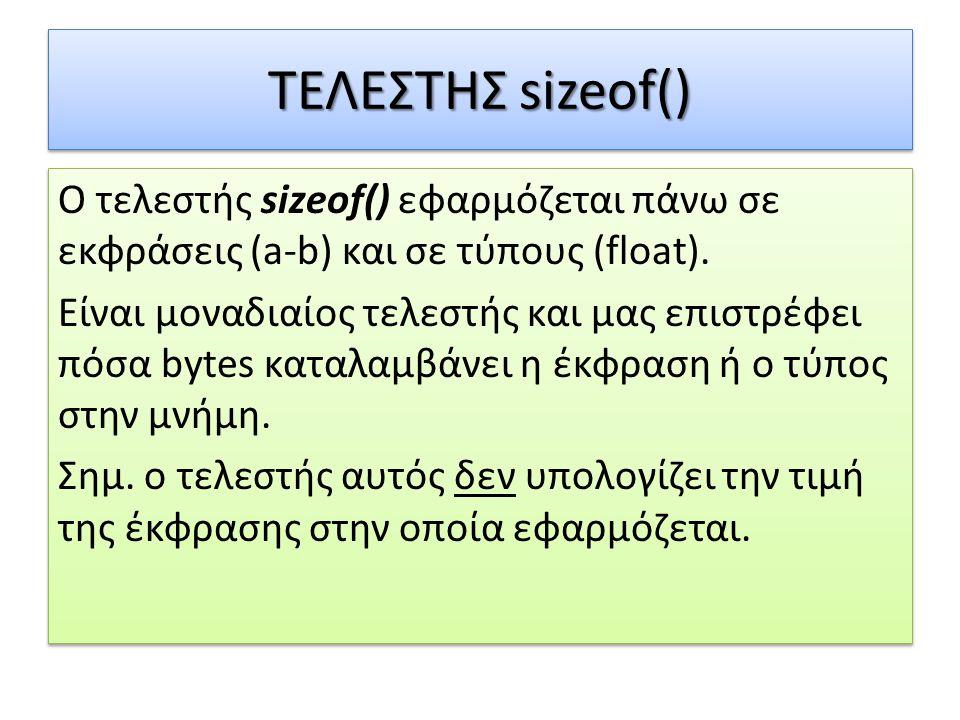 ΤΕΛΕΣΤΗΣ sizeof()