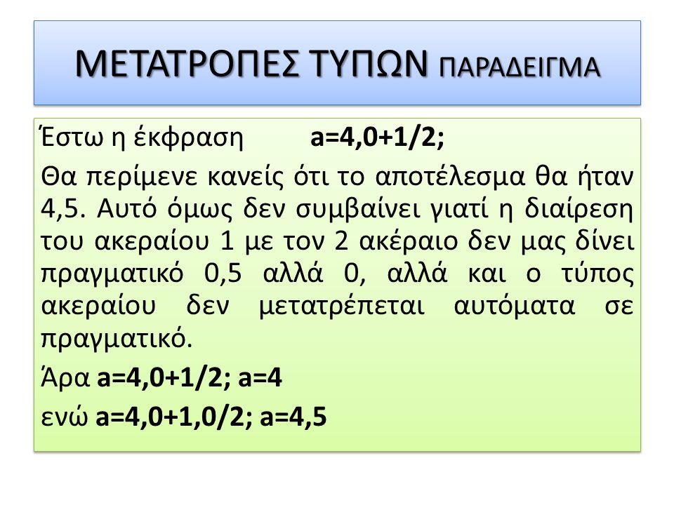 ΜΕΤΑΤΡΟΠΕΣ ΤΥΠΩΝ ΠΑΡΑΔΕΙΓΜΑ
