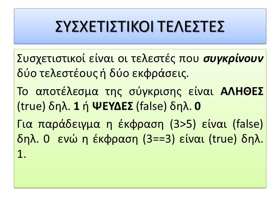 ΣΥΣΧΕΤΙΣΤΙΚΟΙ ΤΕΛΕΣΤΕΣ