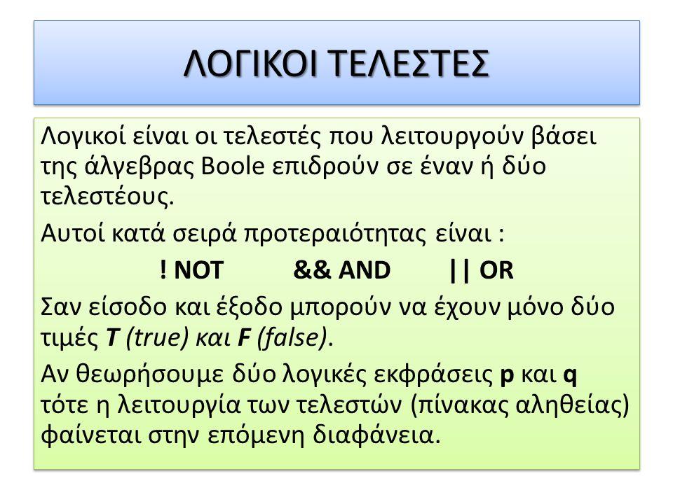 ΛΟΓΙΚΟΙ ΤΕΛΕΣΤΕΣ