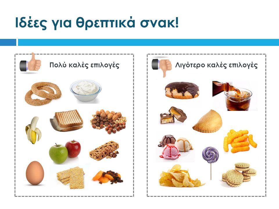 Ιδέες για θρεπτικά σνακ!