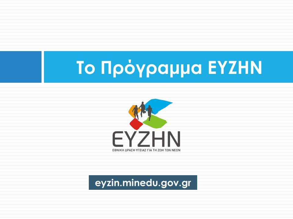 Το Πρόγραμμα ΕΥΖΗΝ eyzin.minedu.gov.gr