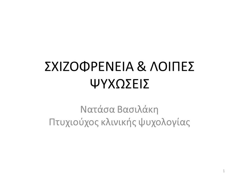 ΣΧΙΖΟΦΡΕΝΕΙΑ & ΛΟΙΠΕΣ ΨΥΧΩΣΕΙΣ