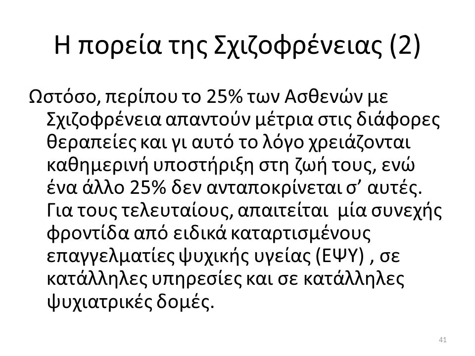 Η πορεία της Σχιζοφρένειας (2)