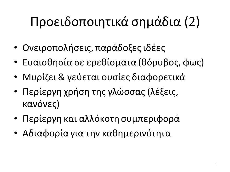 Προειδοποιητικά σημάδια (2)