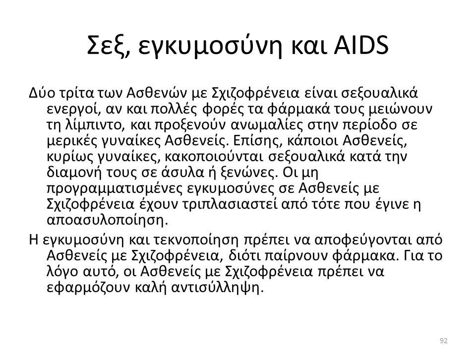 Σεξ, εγκυμοσύνη και AIDS