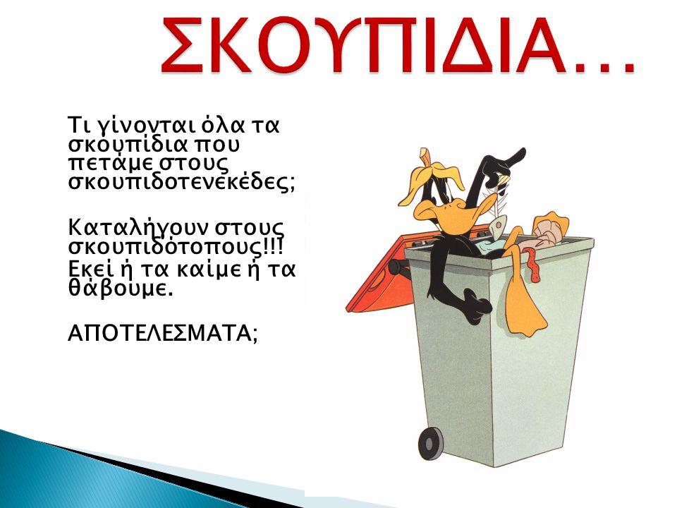 ΣΚΟΥΠΙΔΙΑ… Καταλήγουν στους σκουπιδότοπους!!!