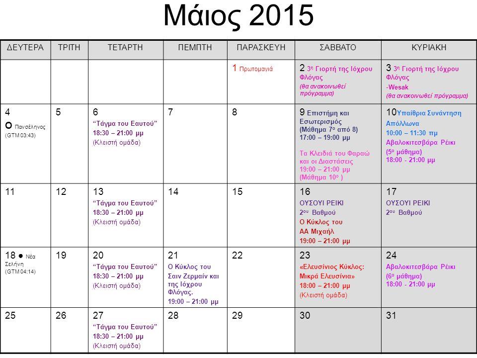 Μάιος 2015 1 Πρωτομαγιά 2 3η Γιορτή της Ιόχρου Φλόγας