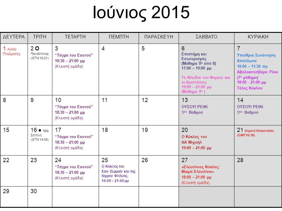 Ιούνιος 2015 1 Αγίου Πνεύματος 2 О Πανσέληνος 3 4 5 6 7 8 9 10 11 12