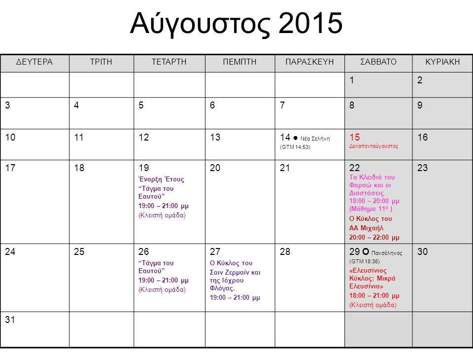 Αύγουστος 2015 ΔΕΥΤΕΡΑ. ΤΡΙΤΗ. ΤΕΤΑΡΤΗ. ΠΕΜΠΤΗ. ΠΑΡΑΣΚΕΥΗ. ΣΑΒΒΑΤΟ. ΚΥΡΙΑΚΗ. 1. 2. 3. 4. 5.