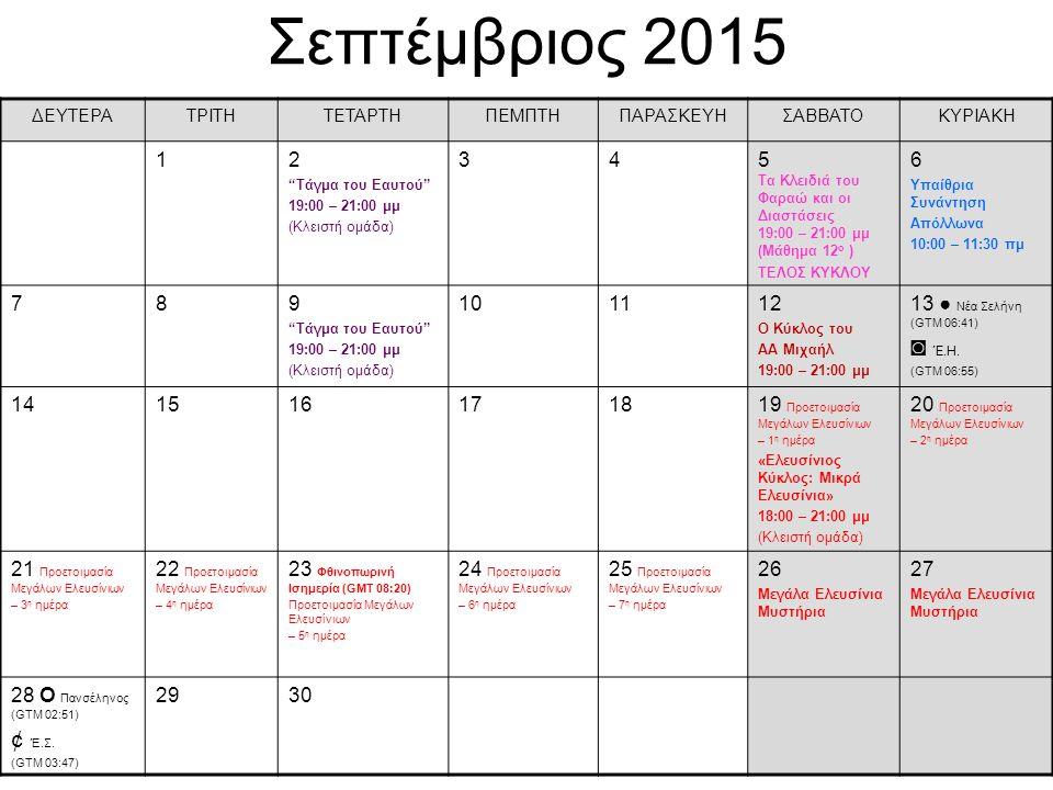 Σεπτέμβριος 2015 ΔΕΥΤΕΡΑ. ΤΡΙΤΗ. ΤΕΤΑΡΤΗ. ΠΕΜΠΤΗ. ΠΑΡΑΣΚΕΥΗ. ΣΑΒΒΑΤΟ. ΚΥΡΙΑΚΗ. 1. 2. Τάγμα του Eαυτού