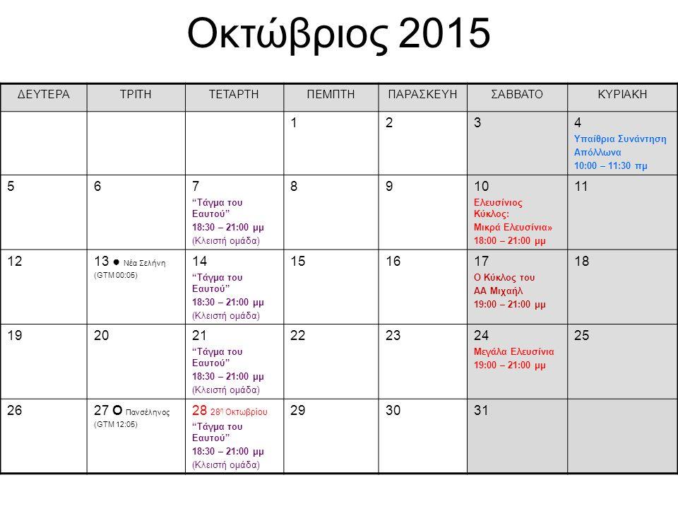 Οκτώβριος 2015 ΔΕΥΤΕΡΑ. ΤΡΙΤΗ. ΤΕΤΑΡΤΗ. ΠΕΜΠΤΗ. ΠΑΡΑΣΚΕΥΗ. ΣΑΒΒΑΤΟ. ΚΥΡΙΑΚΗ. 1. 2. 3. 4. Υπαίθρια Συνάντηση.