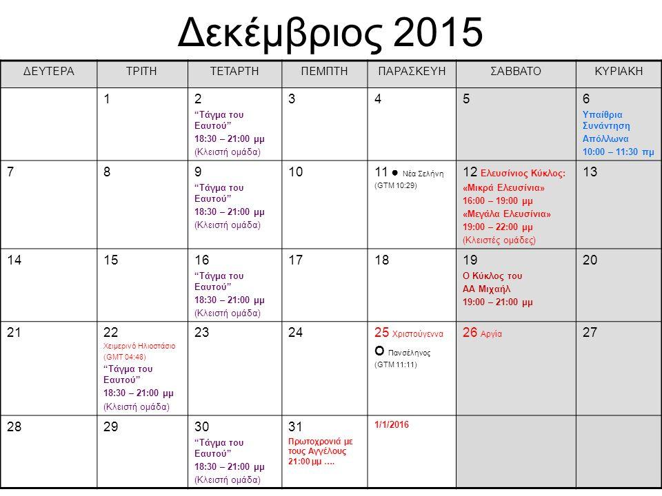 Δεκέμβριος 2015 1 2 3 4 5 6 7 8 9 10 11 ● Νέα Σελήνη