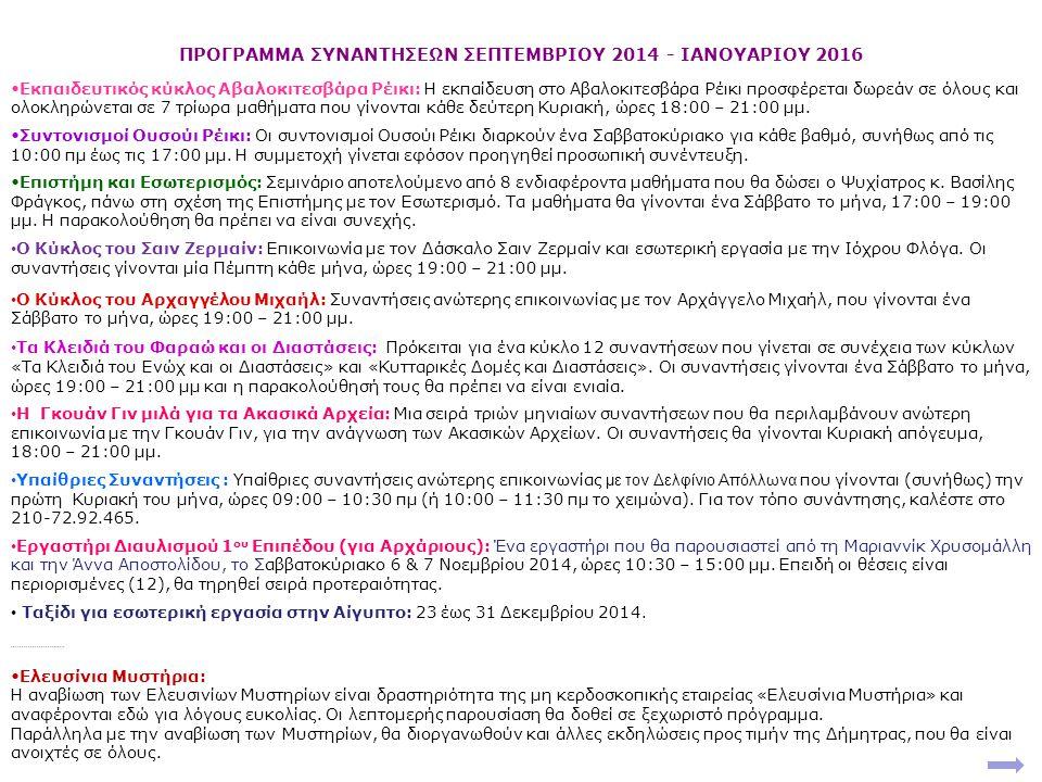 ΠΡΟΓΡΑΜΜΑ ΣΥΝΑΝΤΗΣΕΩΝ ΣΕΠΤΕΜΒΡΙΟΥ 2014 - ΙΑΝΟΥΑΡΙΟΥ 2016