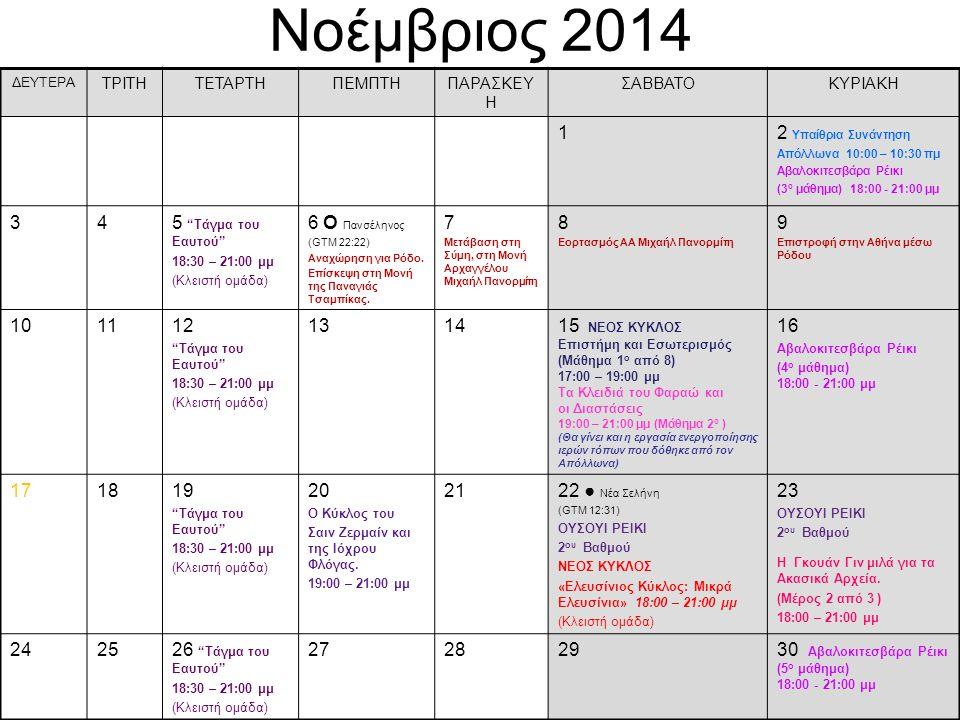 Νοέμβριος 2014 1 2 Υπαίθρια Συνάντηση 3 4 5 Τάγμα του Eαυτού