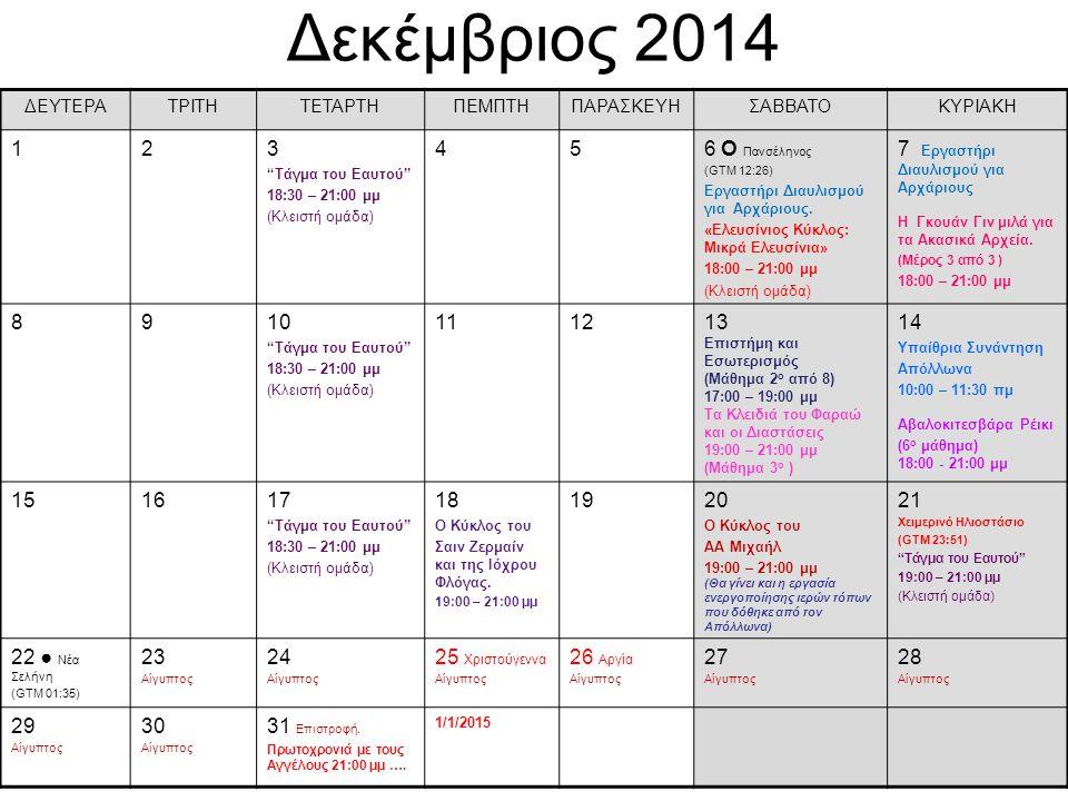 Δεκέμβριος 2014 1 2 3 4 5 6 О Πανσέληνος