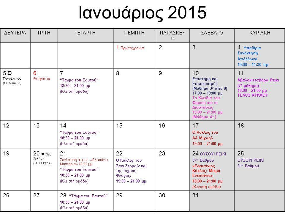 Ιανουάριος 2015 1 Πρωτοχρονιά 2 3 4 Υπαίθρια Συνάντηση 5 О Πανσέληνος