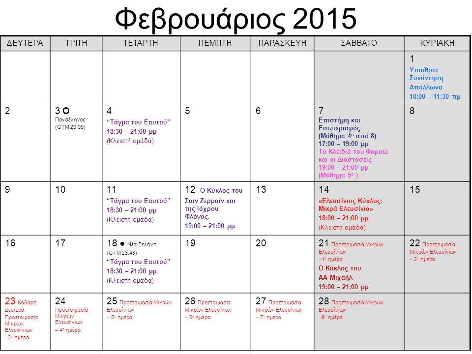 Φεβρουάριος 2015 1 2 3 О Πανσέληνος 4 5 6 7 8 9 10 11 12 Ο Κύκλος του