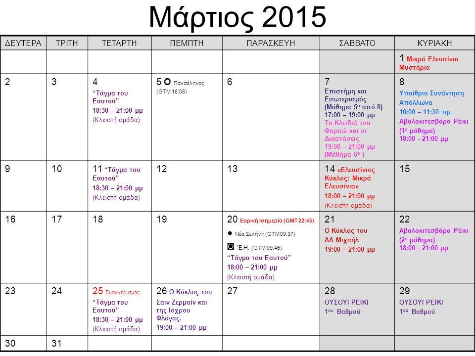 Μάρτιος 2015 ◙ Έ.Η. (GTM 09:46) 1 Μικρά Ελευσίνια Μυστήρια 2 3 4