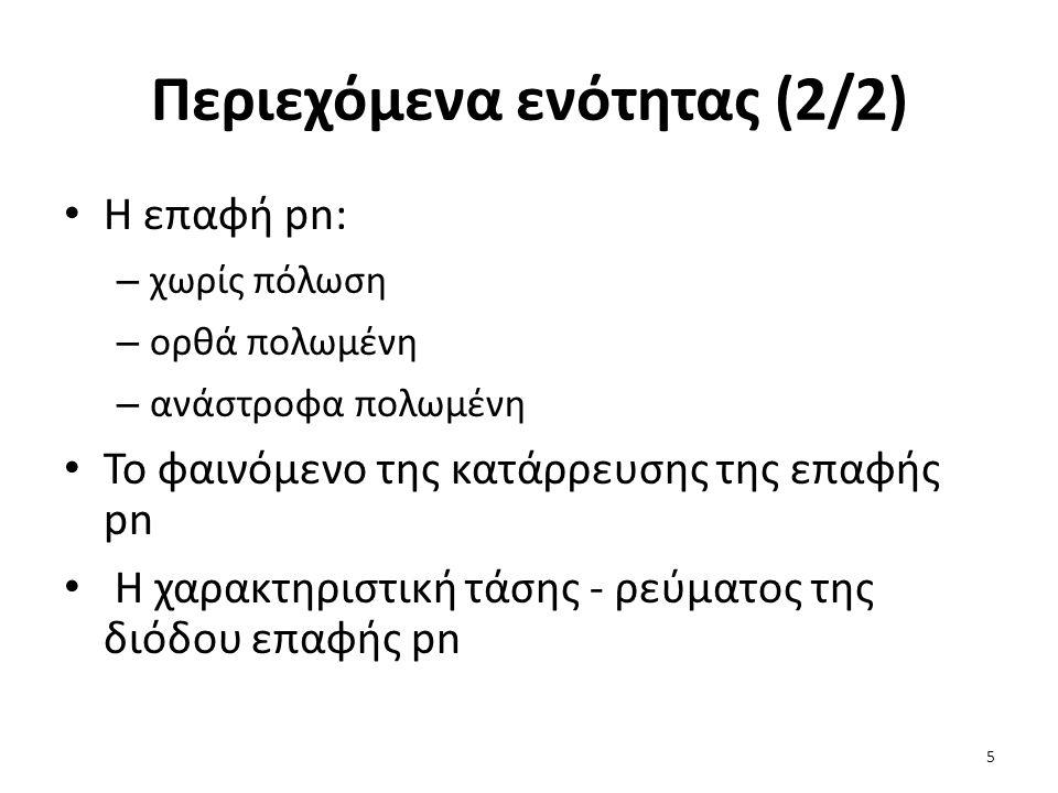 Περιεχόμενα ενότητας (2/2)