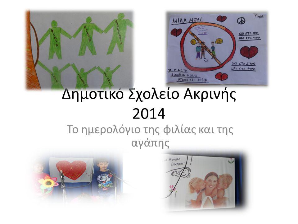 Δημοτικό Σχολείο Ακρινής 2014