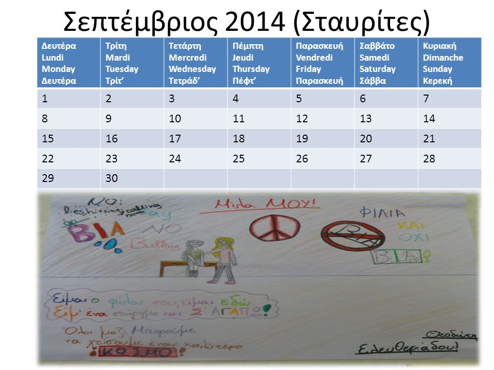 Σεπτέμβριος 2014 (Σταυρίτες)