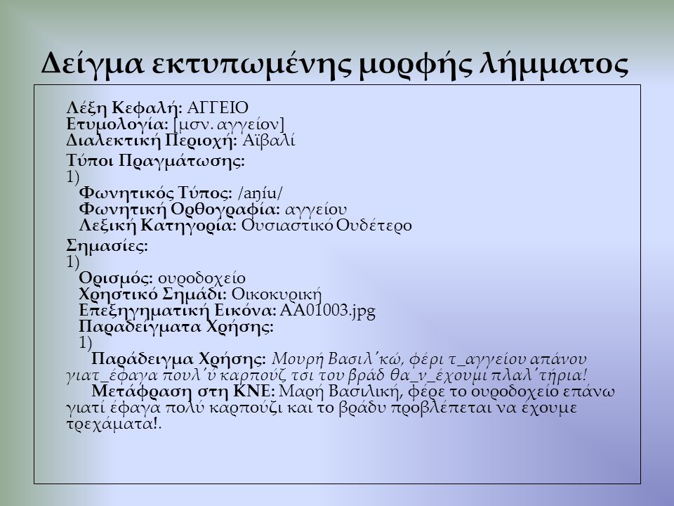 Δείγμα εκτυπωμένης μορφής λήμματος