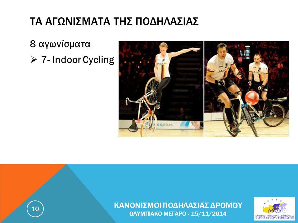 Τα αγωνιςματα της ποδηλαςιας